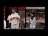 Адская кухня/Hell's Kitchen/11 сезон 19 серия/Русские субтитры/Для друзей и близких!