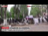 Корреспондент LifeNews под пулями рассказала о штурме Славянска