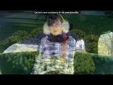 «Со стены друга» под музыку Игорь Николаев - Котёнок (про Аришку). Picrolla